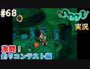 【懐かしの】勇者やらないRPG moonをやる『激闘!釣りコンテスト編』 part68【実況】