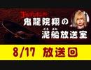【8/17 放送】鬼龍院翔の泥船放送室