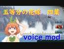 【WoWS】ボイスmod紹介。五等分の花嫁「四葉」 cv:佐倉綾音