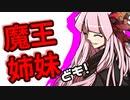 【Kenshi】魔王姉妹ども! #001【Voiceroid実況】