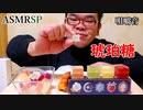 【ASMR】【咀嚼音】中盤から本気出す琥珀糖と最後にじゃがりこをカリカリ!