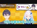 剣持刀也「僕プリン!」【リゼ皇女の証言/誕生日凸待ちより】