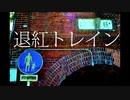 【デフォ子】退紅トレイン【UTAUカバー】