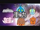 【ゴルーグ】シングル重力パ-手描き=愛-part.31-【ポケモン剣盾ゆっくり対戦実況】