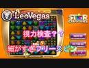 【オンラインカジノ】【レオベガス】STAR CLUSTERS(スタークラスター)