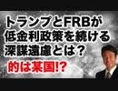 R2.8.22配信 「GSR(ゴールド・シルバー・レシオ)」で金と銀の関係をしっかりおさえましょう。『愚かな習近平はまだ気づかない!トランプとFRBが低金利政策を続ける深謀遠慮!今回は必見です!中島節絶好調!