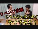 【リベンジ企画】じゃんけんポイポイやってみた!【いまさらトライチャンネル】#85