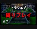 【アルカリ性】26周目だし、縛りプレイで楽しもう!【ドラクエ5シーズン1 Part2】