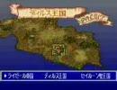 スレイヤーズ SFC版を普通にプレイ Part5