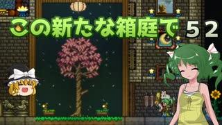 【ゆっくり実況プレイ】この新たな箱庭で part52【Terraria1.4】