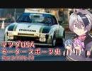 flowerと辿るマツダUSAモータースポーツ史 Part2【1976~79】