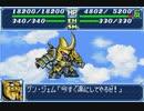 【TAS】GBA版スーパーロボット大戦A_エースパイロットがたった一人で戦争終結させにいきます_第16話「マリオネット」