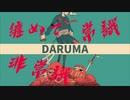 【ラップアレンジ】DARUMA/いちた(Covered by くぼ)【歌ってみた】