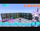 【RS VOICEROID 解説】ゆかりさんと学ぶ!!!RefinedStorage倉庫