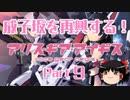 【ゆっくり実況】成子坂を再興する!【スティ子も来たよ!】【アリス・ギア・アイギス】Part9