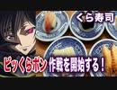 【STAGE3】ルルーシュがぼっちでくら寿司で大敗北