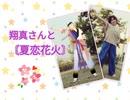 【踊ってみた×SideMMD】翔真さんと『夏恋花火』【誕生日おめでとう】