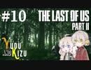"【TLoU2】ゆづきずと""The Last of Us Part II""の旅路 #10【VOICEROID実況】"