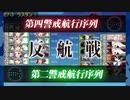おれんじの20梅雨夏イベE7-3ラスダンまとめ