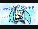 『BPM200の16分音符』初音ミク オリジナル曲【SSS】