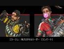 【Apex】レジェンド 掛け合いセリフ集 ーシーズン6ー【日本語版】
