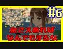 【ライザのアトリエ】みんなで支える錬金術師 part 6【実況プレイ】