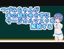 【第六回ひじき祭】つづみちゃんがサージカルマスクの解説をする【CeVIO解説】