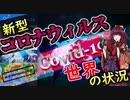 【解説】新型コロナウィルス 「世界」の状況【東北 きりたん解説】