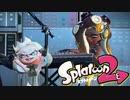 フェスだろうと働く男【Splatoon2】 #35