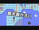 【ガルナ/オワタP】改造マリオをつくろう!2【stage:62】