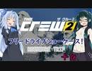【CREW2】ずんあおでフリードライブショーケース! ラシュモアトリップ!+α