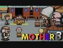 はじめまして『MOTHER3』実況#20【31周年記念】