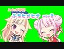 ぷちヒメヒナver.2.01【2020/11/09更新】