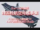 【みちのく壁新聞】韓国軽航空母艦事業、韓国空母計画、また出てきたよ。