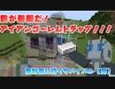 【マイクラ】ANDOUのMinecraft 無計画に行くサバイバル(再)#5【JavaEdition】