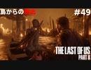 【#49】島からの脱出【THE LAST OF US PARTⅡ】