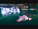聖剣伝説3 TRIALS of MANA 汎用戦闘会話集