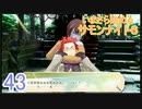 ♪43【初見】いまさら始めるサモンナイト6