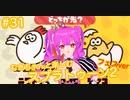 【スプラ2】むぎちゃんと楽しむスプラ!フェスver#31(1/2)【むぎちょこ】
