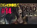 【ゾンビが歩行!】ウォーキング・デッド シーズン1 実況プレイ #14【PS4】
