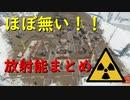 【rust】放射能まとめ② 浄水場編