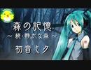 【初音ミク】森の記憶 〜続・静かな森〜【ボカロ】【オリジナル】