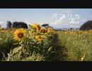 【男性が歌う】パプリカ/米津玄師/Foorin(Covered by Hatsumix)