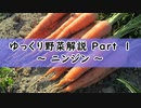 ゆっくり野菜解説 part1 ニンジン