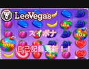 【オンラインカジノ】【レオベガス】SweetBonanza(スィートボナンザ)