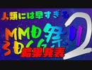 人類には早すぎるMMD3DCG祭り2結果発表!!!