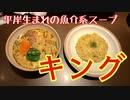 【スープカレーを食べよう】キング