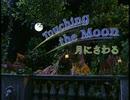 ライオンたちとイングリッシュ 第8話「月にさわる」