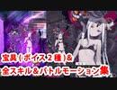 【追加版】Fate/Grand Order アビゲイル・ウィリアムズ(水着)宝具(ボイス2種)&全スキル&バトルモーション集(敵Ver)