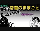 【TRPGリプレイ】ロリとじじいのクトゥルフ【常闇のままごと】part16(完結)